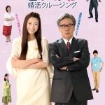 【プレゼント】映画「こいのわ婚活クルージング」公開記念企画