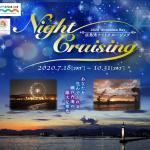 広島湾ナイトクルーズ2020